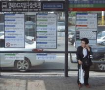 korea bus stop lady