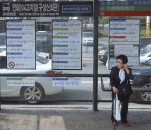 korea bus stop lady