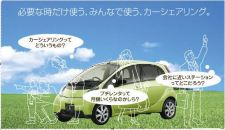 japan carsharing logo 2014